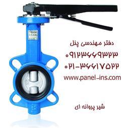 شیر پروانه ای - هیدرولیک - پنوماتیک - ابزار دقیق - 1