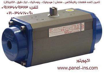 اکچویتور  - هیدرولیک - پنوماتیک - ابزار دقیق - 1