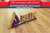 خانه پارکت لمینت شیراز