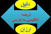 ترجمه ی متون انگلیسی به فارسی و فارسی به انگلیسی