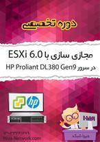 دوره مجازی سازی با  ESXi 6.5