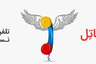 عامل فروش خدمات آسیاتک ارتباطات شایسته پارسیان
