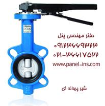 شیر پروانه ای - هیدرولیک - پنوماتیک - ابزار دقیق