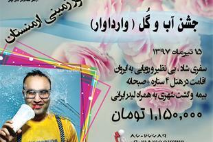 تور ارمنستان - جشن آب