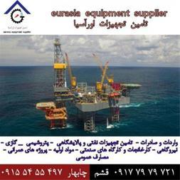 تامین تجهیزات اورآسیا eurasia equipment supplier - 1