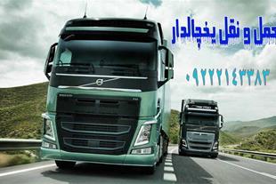 خدمات حمل و نقل یخچالی در قزوین