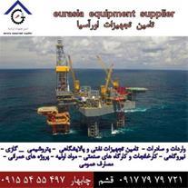 تامین تجهیزات اورآسیا eurasia equipment supplier