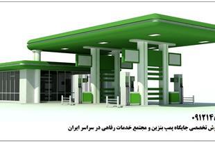 مشاوره تخصصی ساخت خریدجایگاه پمپ بنزین خدمات رفاهی