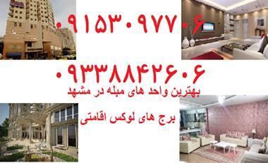 اجاره خانه مبله در مشهد - خانه مبله روزانه - 1