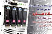 تعمیر هارد و بازیابی اطلاعات در استان یزد