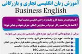 آموزش زبان انگلیسی تجاری در تهران