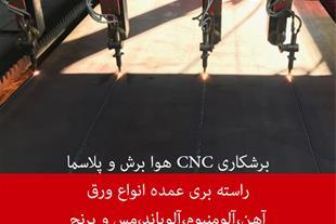 برشکاری CNC انواع ورق آهن