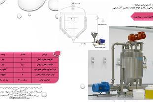 خط تولید سس مایونز با ظرفیت 500 کیلو در ساعت