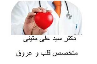 متخصص قلب و عروق در تهران
