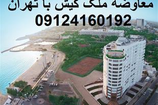 معاوضه املاک جزیره کیش با تهران و شهرستانها
