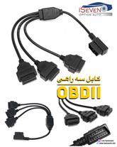 کابل سه راهی OBDII خودرو