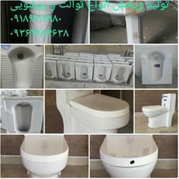 تولید و پخش روشویی _ توالت - 1