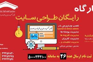 کارگاه رایگان طراحی وب سایت