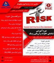 دوره آموزش ارزیابی ریسک