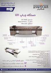 دستگاه چاپ یو وی - 1