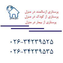 اعزام پرستار به کلیه مناطق استان البرز
