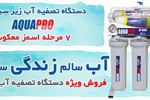 دستگاه تصفیه آب 7مرحله آکواپرو AQUAPRO