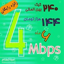 جشنواره فروش اینترنت پر سرعت