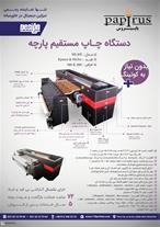 دستگاه چاپ مستقیم پارچه (سیستم بلت)