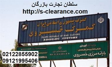 ترخیص کالا از مرز خسروی- پرویز خان و مهران - 1