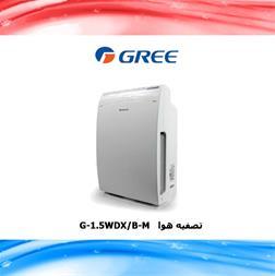 تصفیه هوای گری - 1