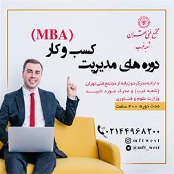 آموزش MBA در مجتمع فنی تهران شعبه غرب - 1