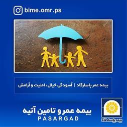 بیمه عمر و بازنشستگی بیمه پاسارگاد در کرج - 1