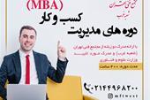 آموزش MBA در مجتمع فنی تهران شعبه غرب