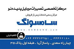 نمایندگی رسمی خدمات سامسونگ در استان زنجان