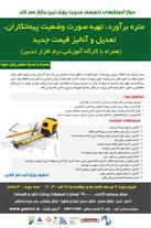 شرکت مشاوره وآموزشهای تخصصی مدیریت پروژه تبریز