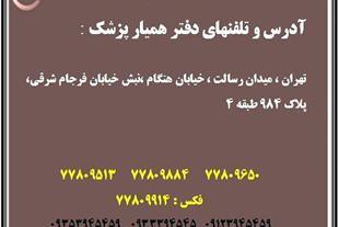 فروش داروخانه روزانه - کد132