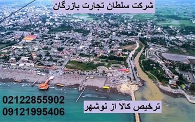 ترخیص کالا از نوشهر، امیرآباد و ساری - 1