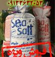 فروش نمک دریایی طبیعی