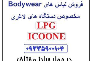 فروش لباس ICOONE & LPG