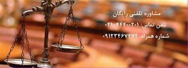 وکالت و انجام امور حقوقی - 1