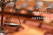 وکالت و انجام امور حقوقی
