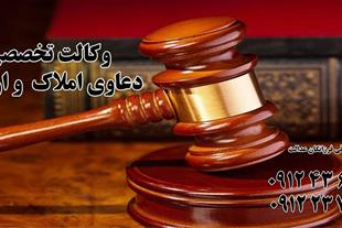 وکیل با تجربه ملکی - املاک در مشهد