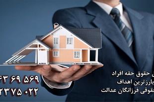بهترین وکیل دعاوی ملکی در مشهد