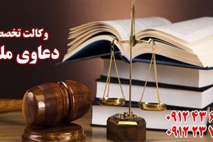 وکیل دعاوی املاک در مشهد