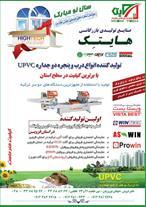 صنایع تولیدی بازرگانی هایتک *قزوین