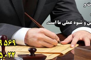 وکیل جرم فروش مال غیر در مشهد