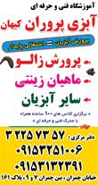 آموزشگاه فنی وحرفه ای کیهان(پرورش زالو و ماهی)