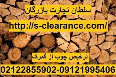 ترخیص چوب از گمرک - ترخیص کار چوب - 1