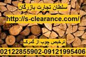 ترخیص چوب از گمرک - ترخیص کار چوب
