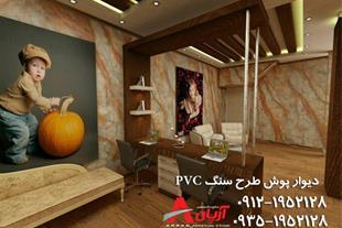 فروش دیوارپوش PVC  قیمت دیوارپوش PVC با طرح سنگ